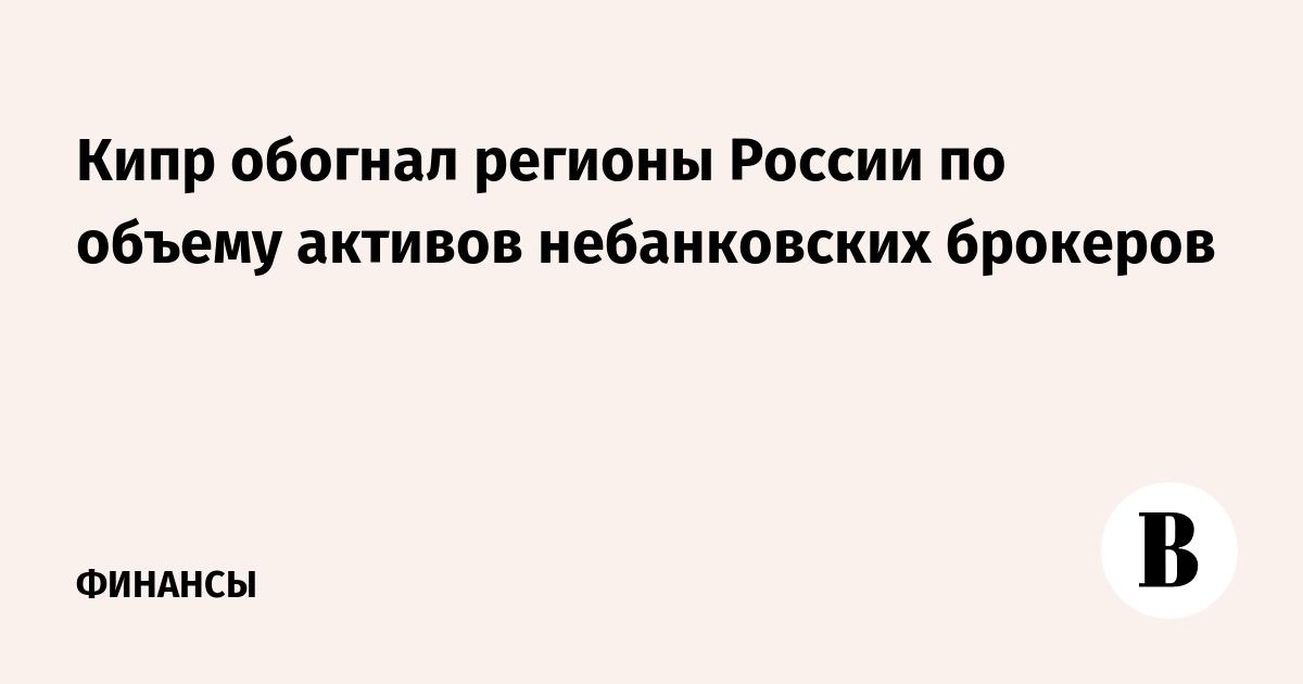 Кипр обогнал регионы России по объему активов небанковских брокеров