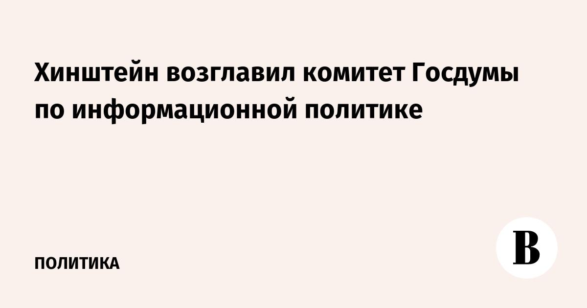Хинштейн возглавил комитет Госдумы по информационной политике