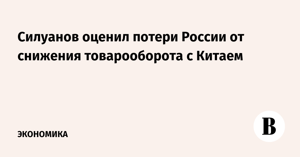 Силуанов оценил потери России от снижения товарооборота с Китаем