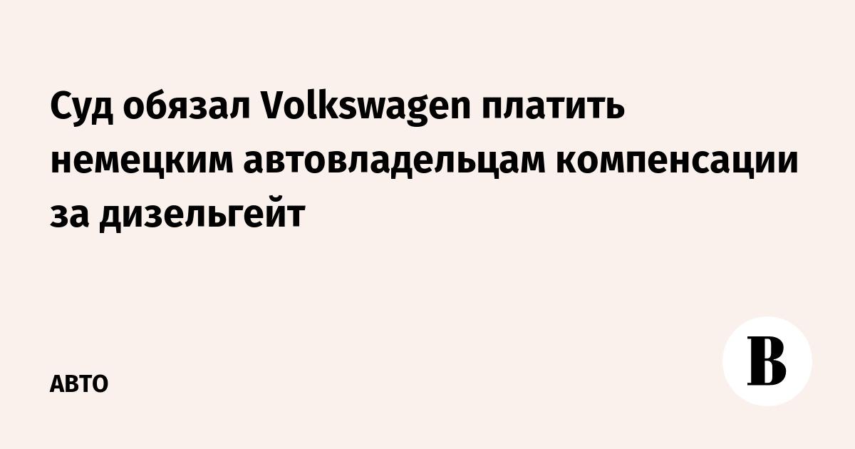 Суд обязал Volkswagen платить немецким автовладельцам компенсации за дизельгейт