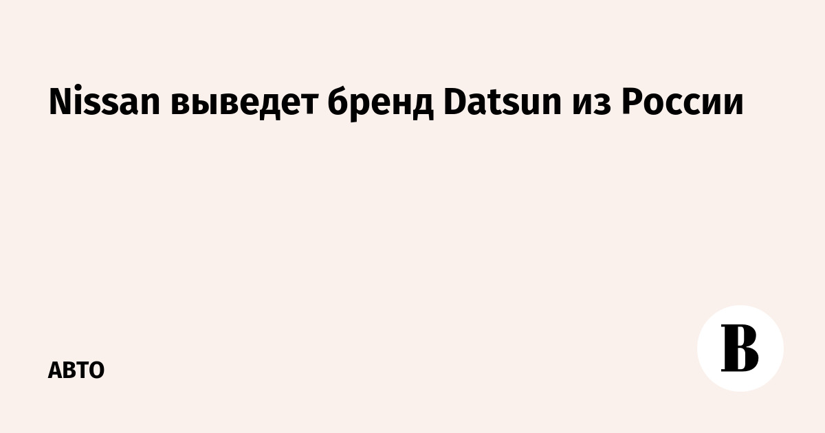 Nissan выведет бренд Datsun из России