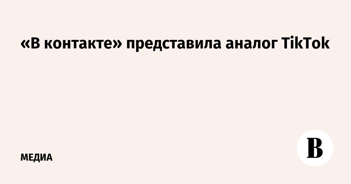 «В контакте» представила аналог TikTok