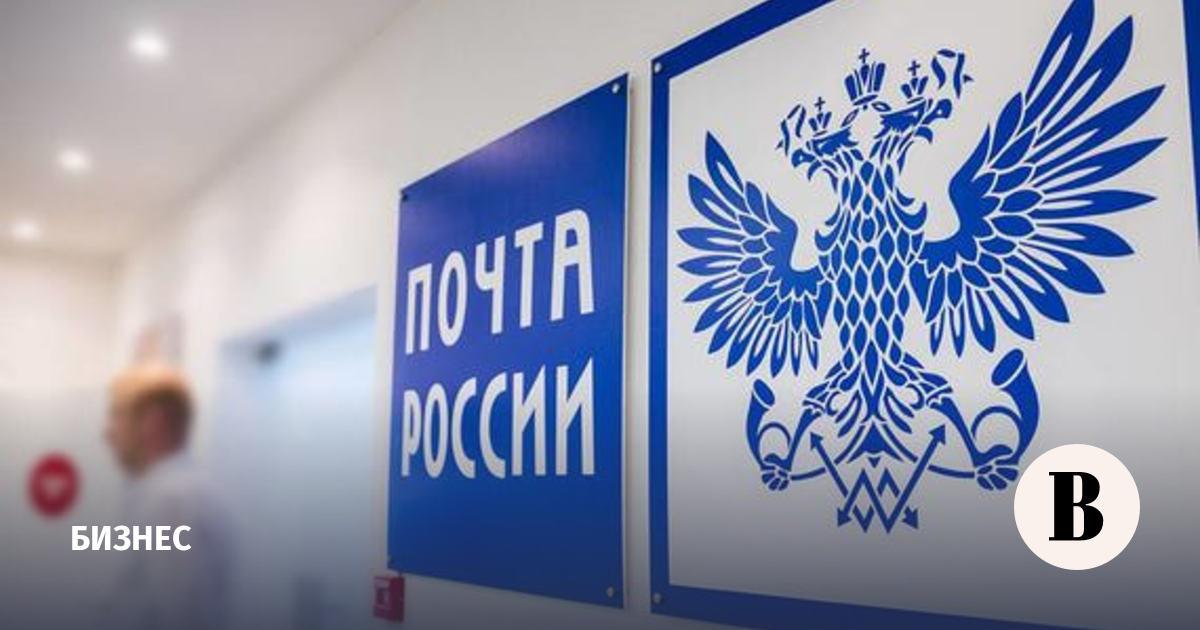 «Почта России» сообщила об уголовном преследовании своего ИТ-директора