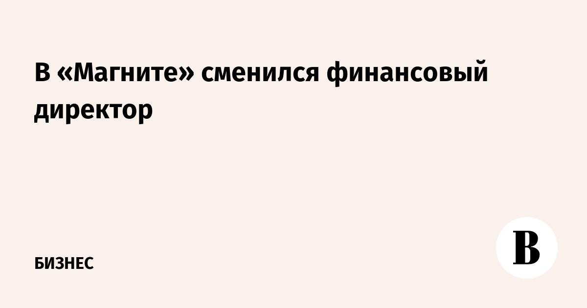 В «Магните» сменился финансовый директор