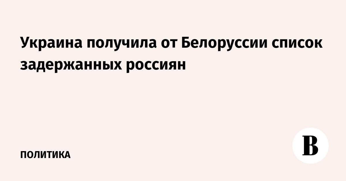 Украина получила от Белоруссии список задержанных россиян