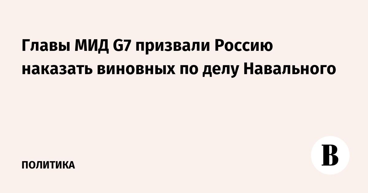 Главы МИД G7 призвали Россию наказать виновных по делу Навального