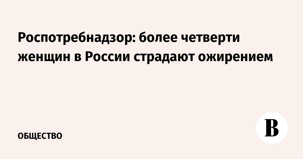 Роспотребнадзор: Более четверти женщин в России страдают ожирением