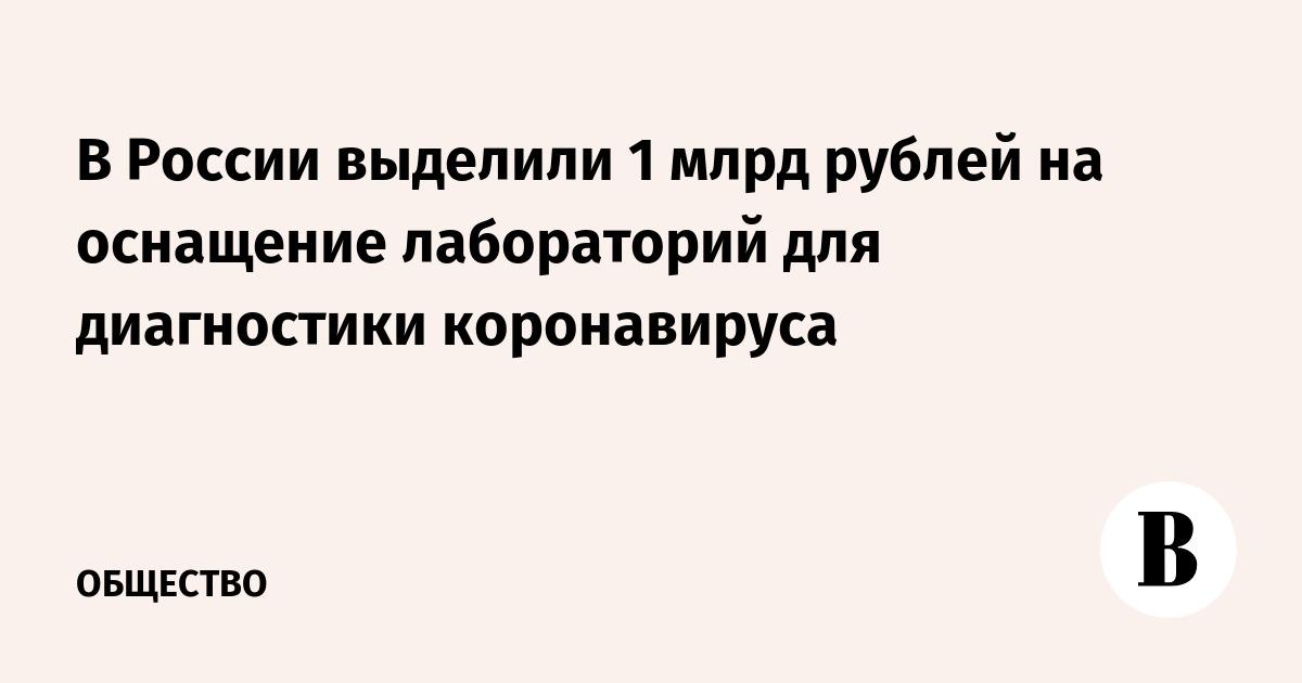 В России выделили 1 млрд рублей на оснащение лабораторий для диагностики коронавируса