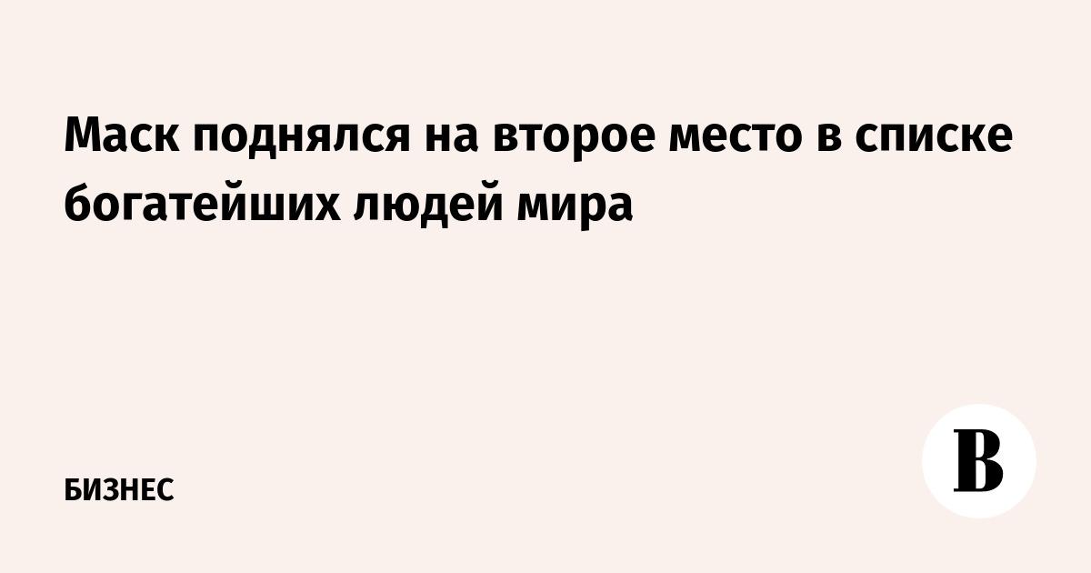 848018 mask podnyalsya na vtoroe mesto reitinge milliarderov versii bloomberg - Главная