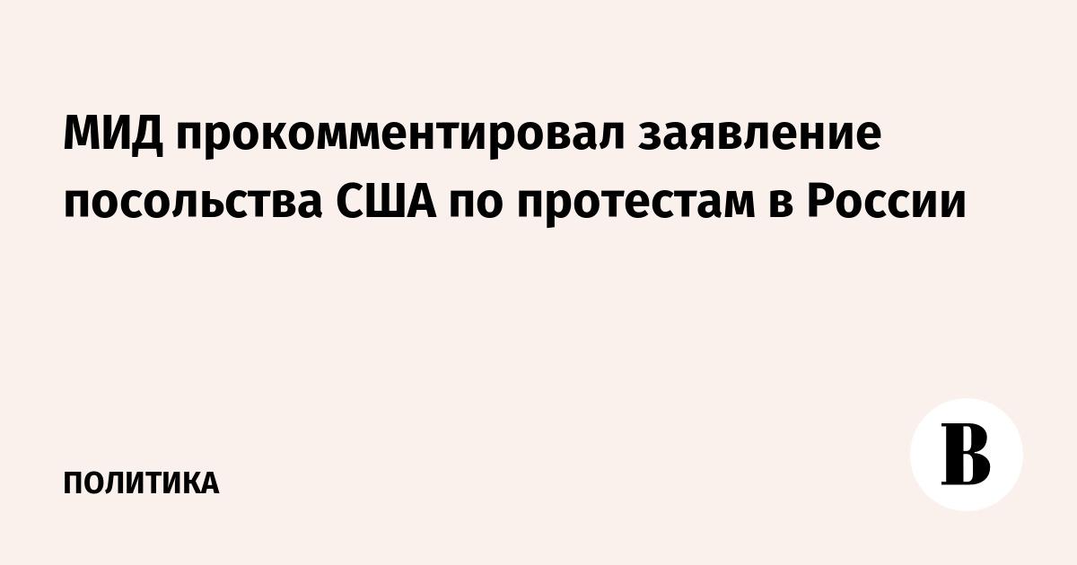 МИД прокомментировал заявление посольства США по протестам в России
