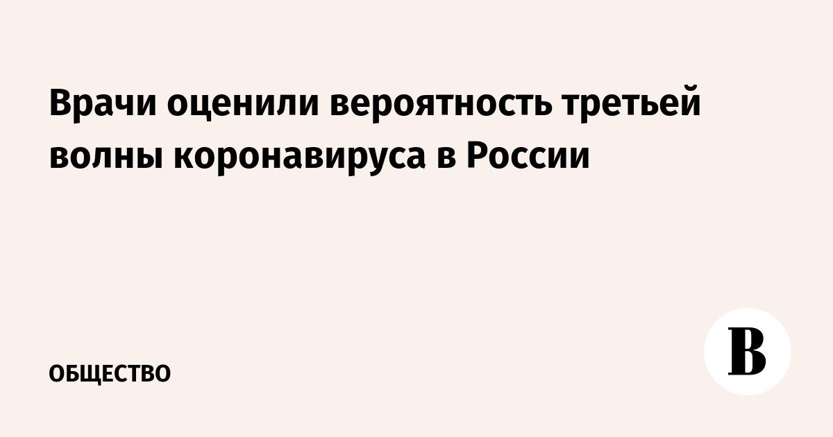 Врачи оценили вероятность третьей волны коронавируса в России