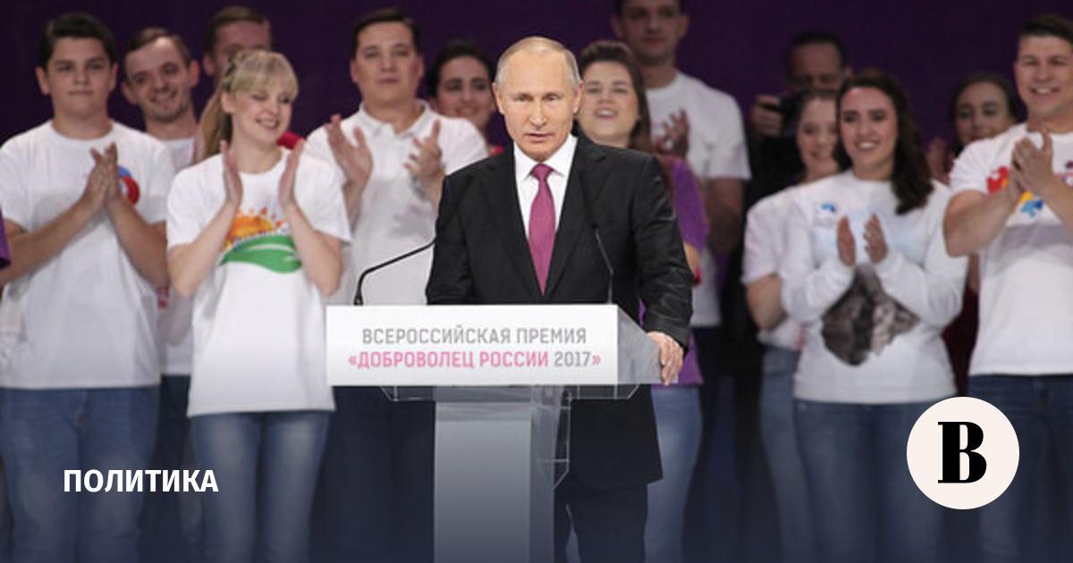 Путин поддержал идею увеличить роль волонтеров в политике