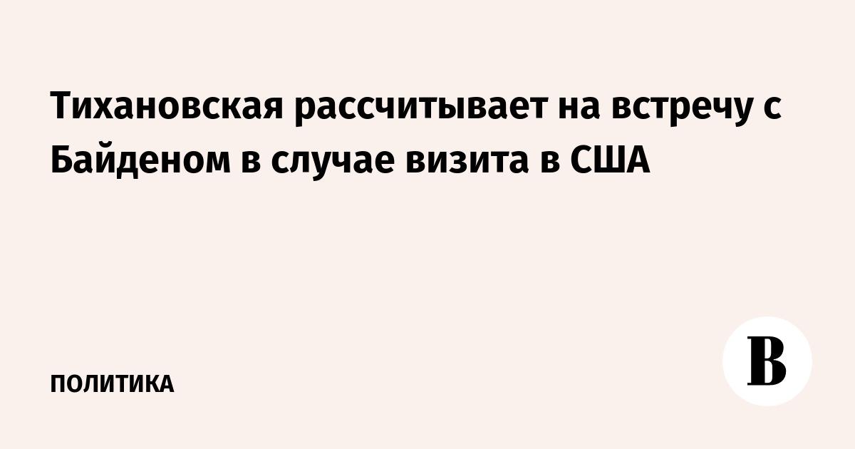 Тихановская рассчитывает на встречу с Байденом в случае визита в США