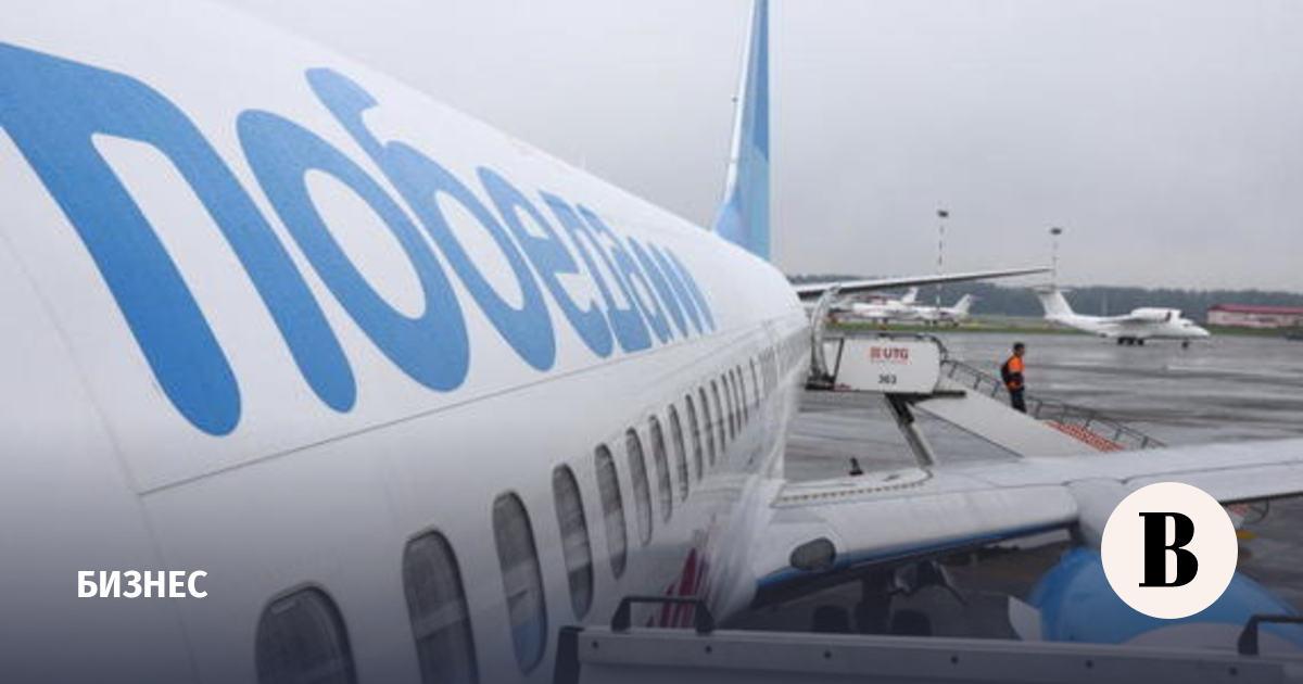 «Победа» анонсировала возобновление полетов в Рим