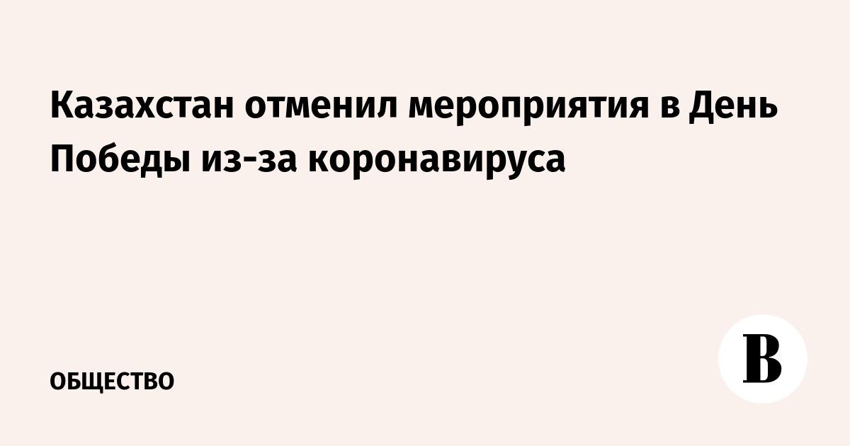 Казахстан отменил мероприятия в День Победы из-за коронавируса