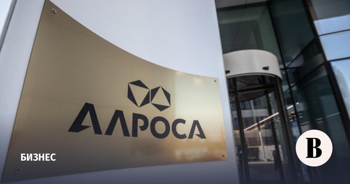 Акционеры «Алросы» утвердили дивиденды за 2020 г. в размере 70,3 млрд рублей