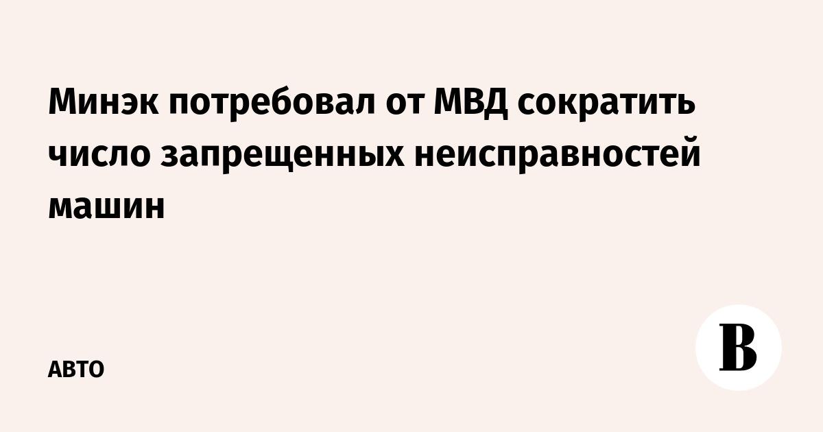 Минэк потребовал от МВД сократить число запрещенных неисправностей машин