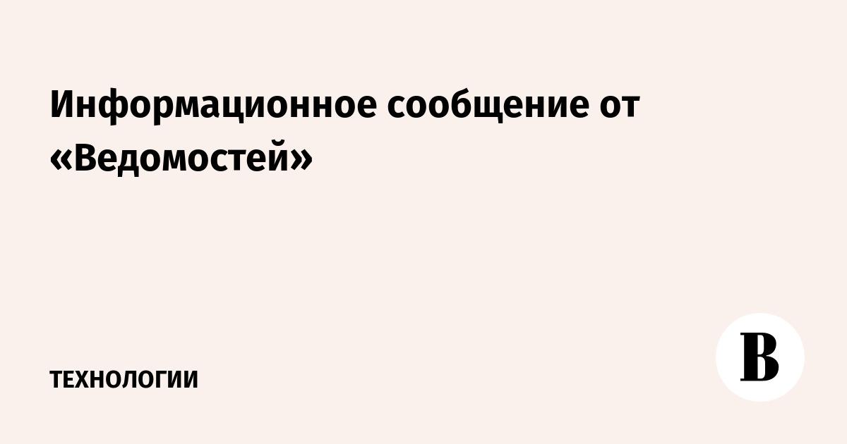 Информационное сообщение от «Ведомостей»