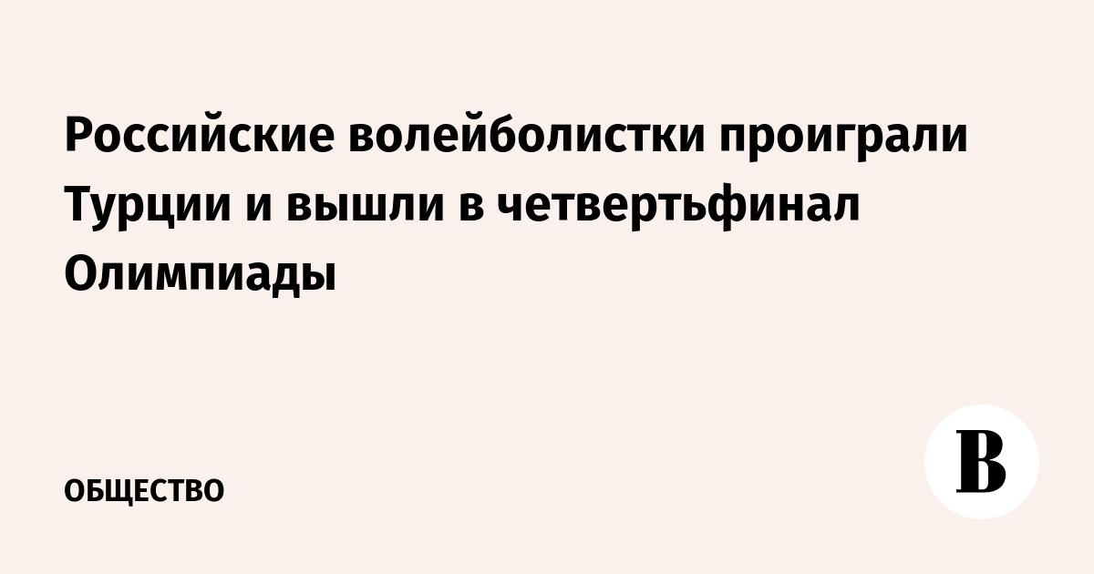 Российские волейболистки проиграли Турции и вышли в четвертьфинал Олимпиады