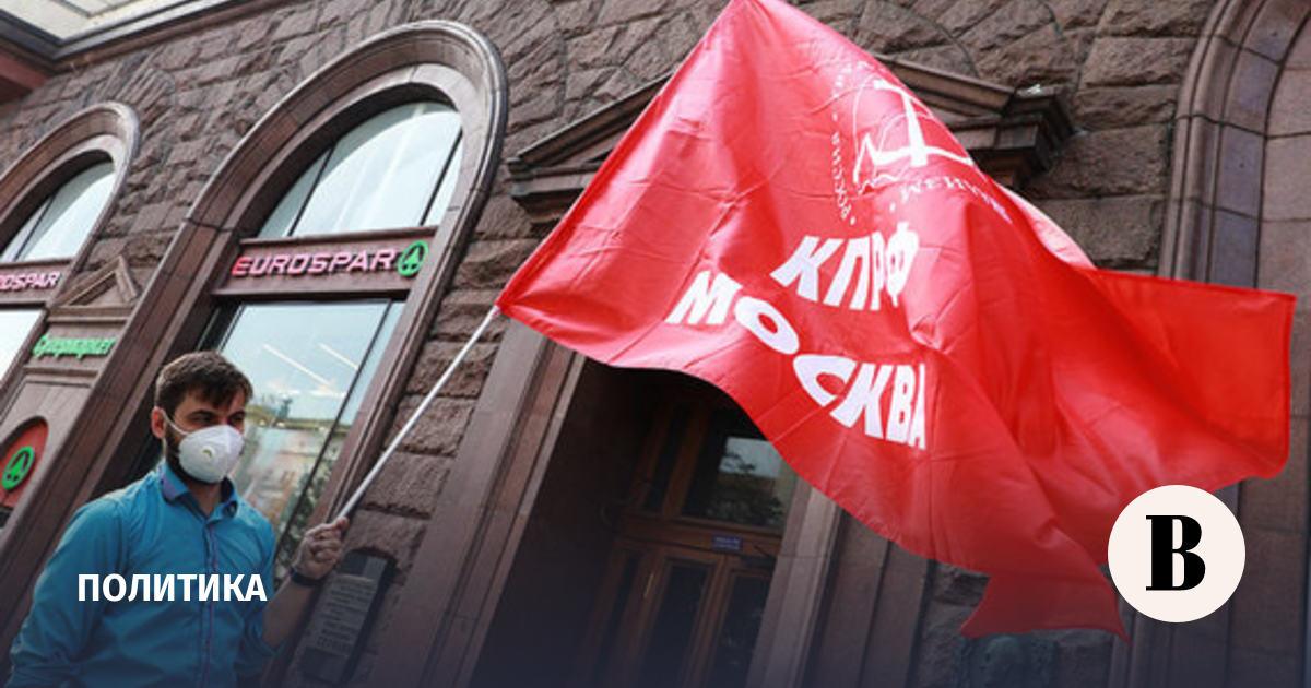 Власти Москвы не согласовали митинги КПРФ