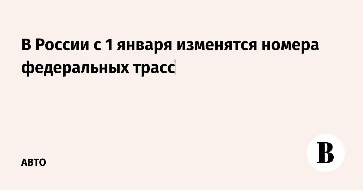 В России с 1 января изменятся номера федеральных трасс