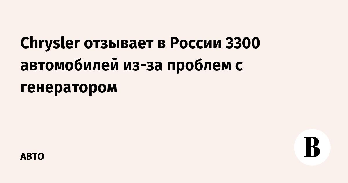 Chrysler отзывает в России 3300 автомобилей из-за проблем с генератором