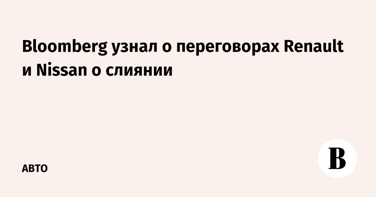 Bloomberg узнал о переговорах Renault и Nissan о слиянии