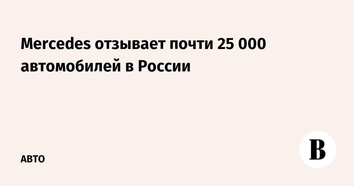 Mercedes отзывает почти 25 000 автомобилей в России