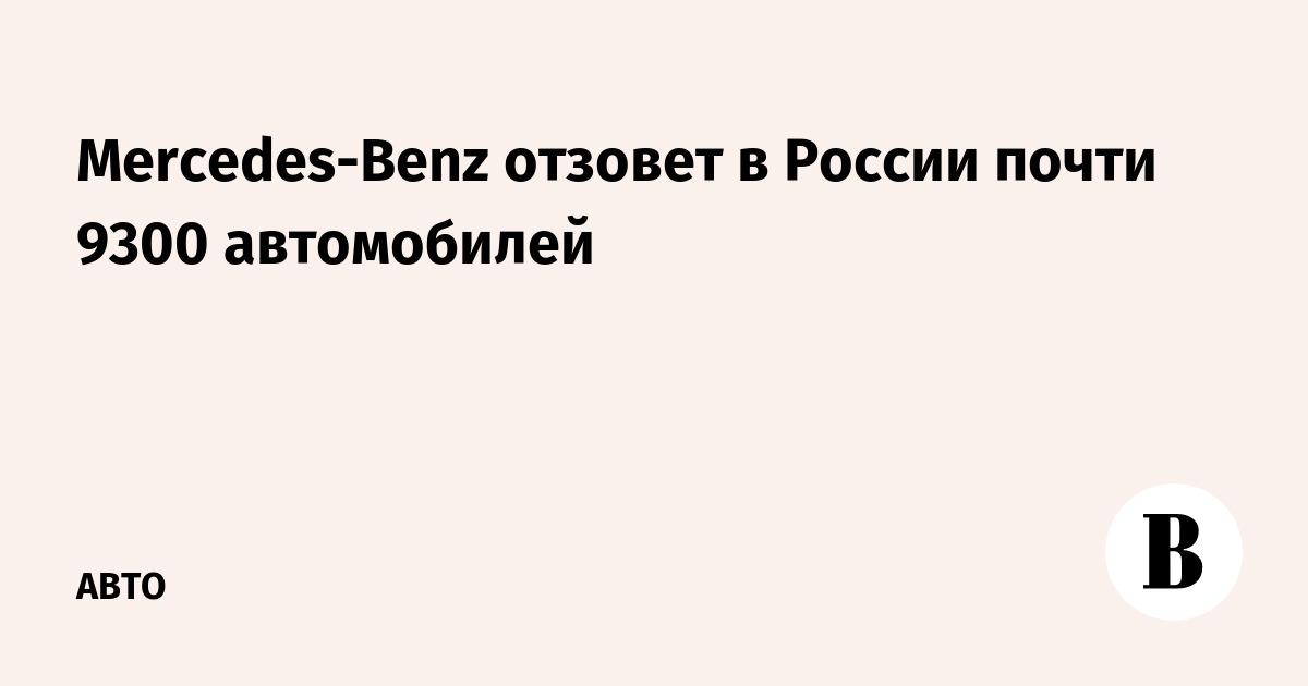 Mercedes-Benz отзовет в России почти 9300 автомобилей