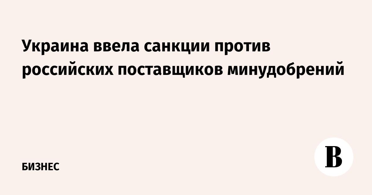 Украина ввела санкции против российских поставщиков минудобрений