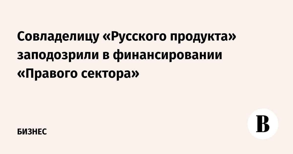Совладелицу «Русского продукта» заподозрили в финансировании «Правого сектора»