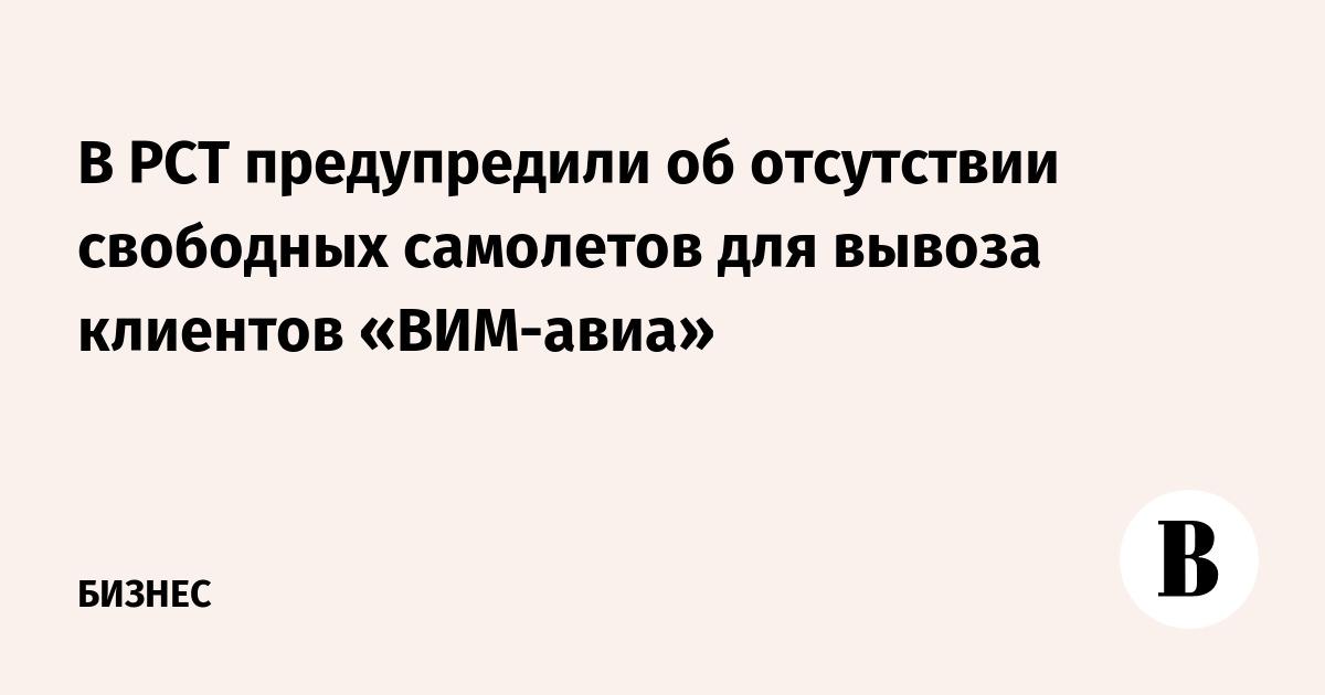 В РСТ предупредили об отсутствии свободных самолетов для вывоза клиентов «ВИМ-Авиа»