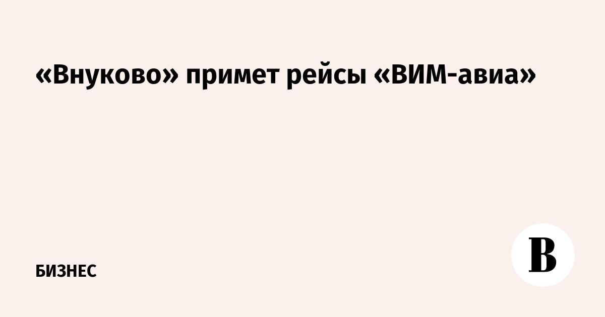 «Внуково» примет рейсы «ВИМ-авиа»