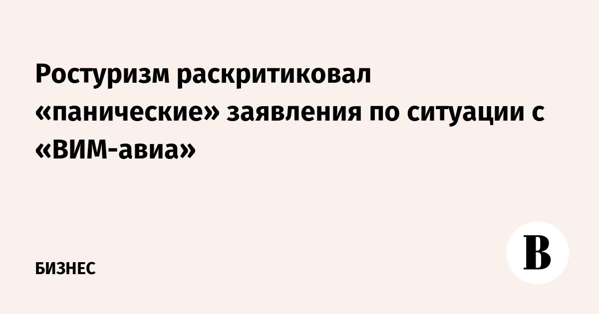 Ростуризм раскритиковал «панические» заявления по ситуации с «ВИМ-авиа»