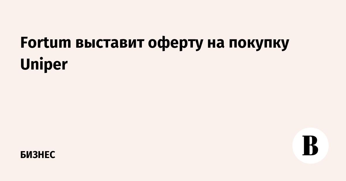 Fortum выставит оферту на покупку Uniper