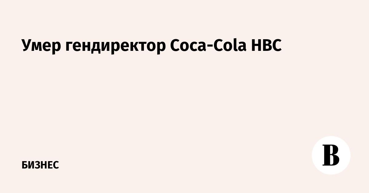 Умер гендиректор Coca-Cola HBC