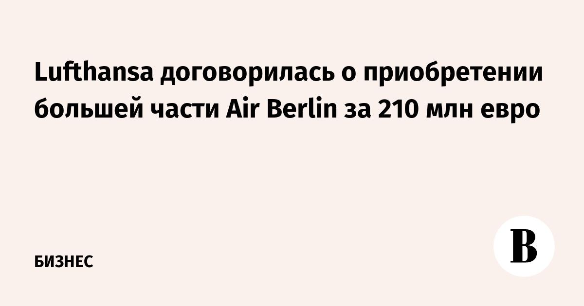 Lufthansa договорилась о приобретении большей части подразделений Air Berlin