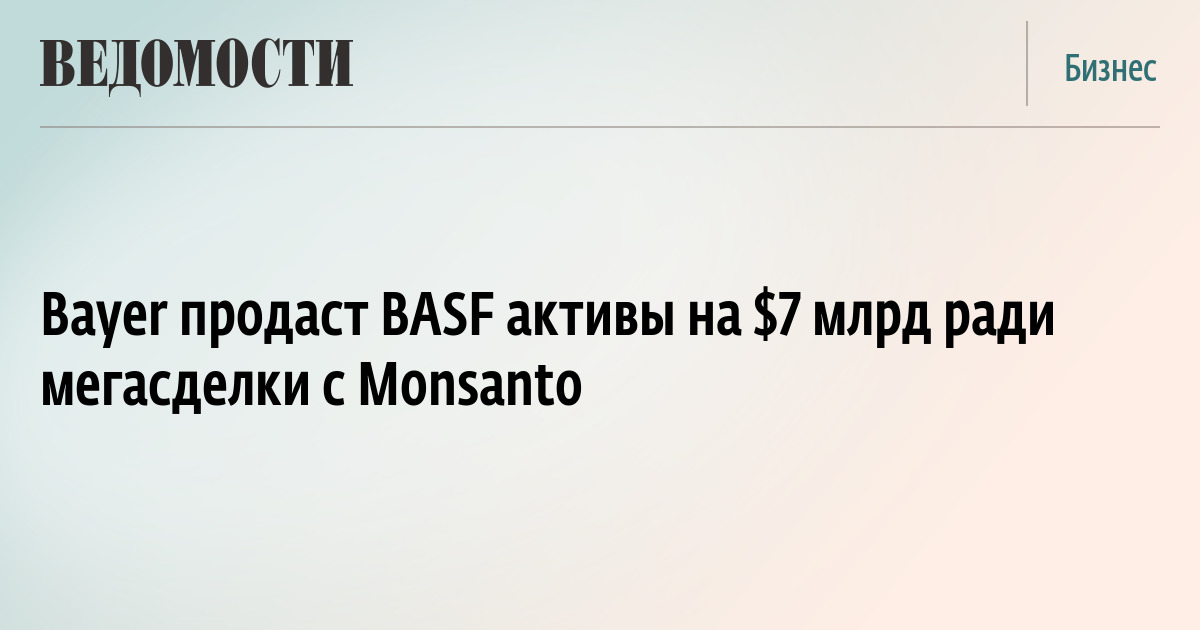 Bayer продаст BASF активы на $7 млрд ради мегасделки с Monsanto