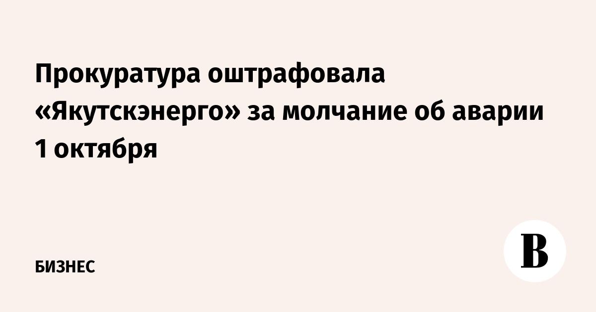 Прокуратура оштрафовала «Якутскэнерго» за молчание об аварии 1 октября