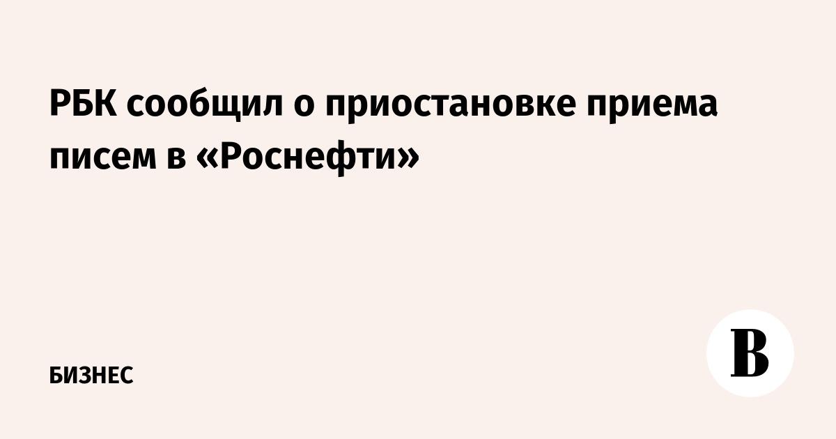 РБК сообщил о приостановке приема писем в «Роснефти»