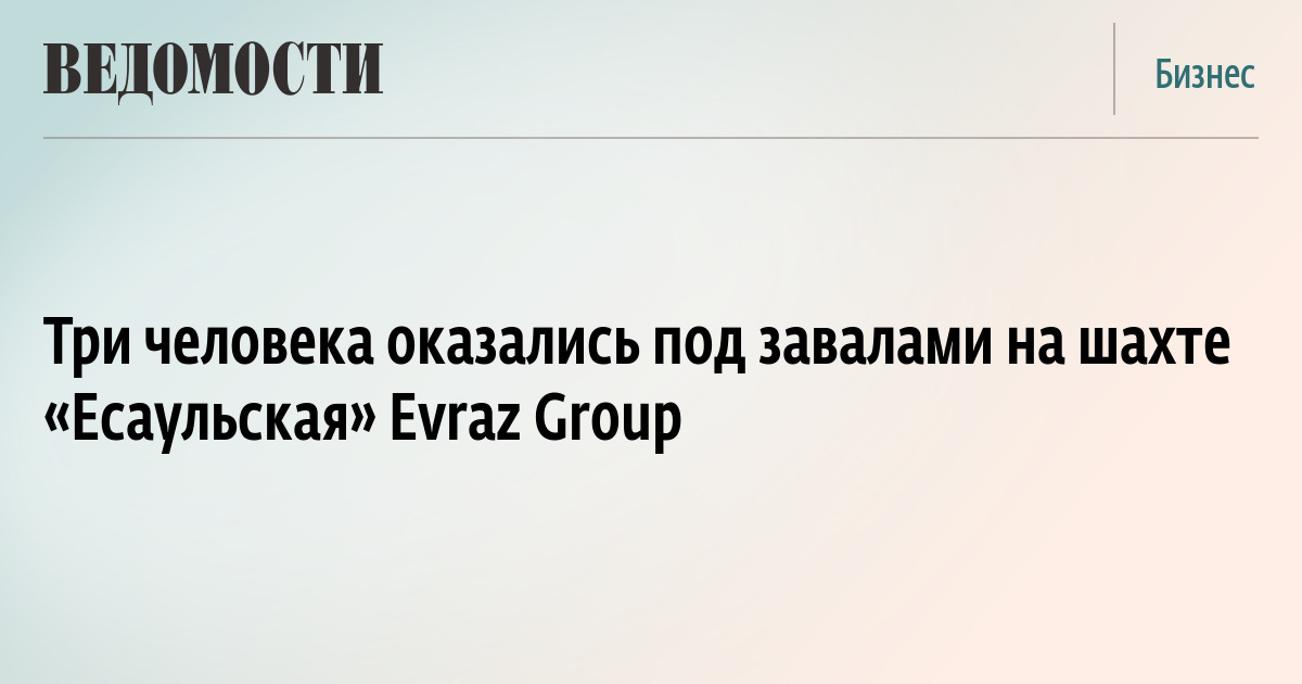 Три человека оказались под завалами на шахте «Есаульская» Evraz Group