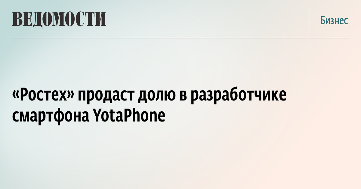 «Ростех» продаст долю в разработчике смартфона YotaPhone