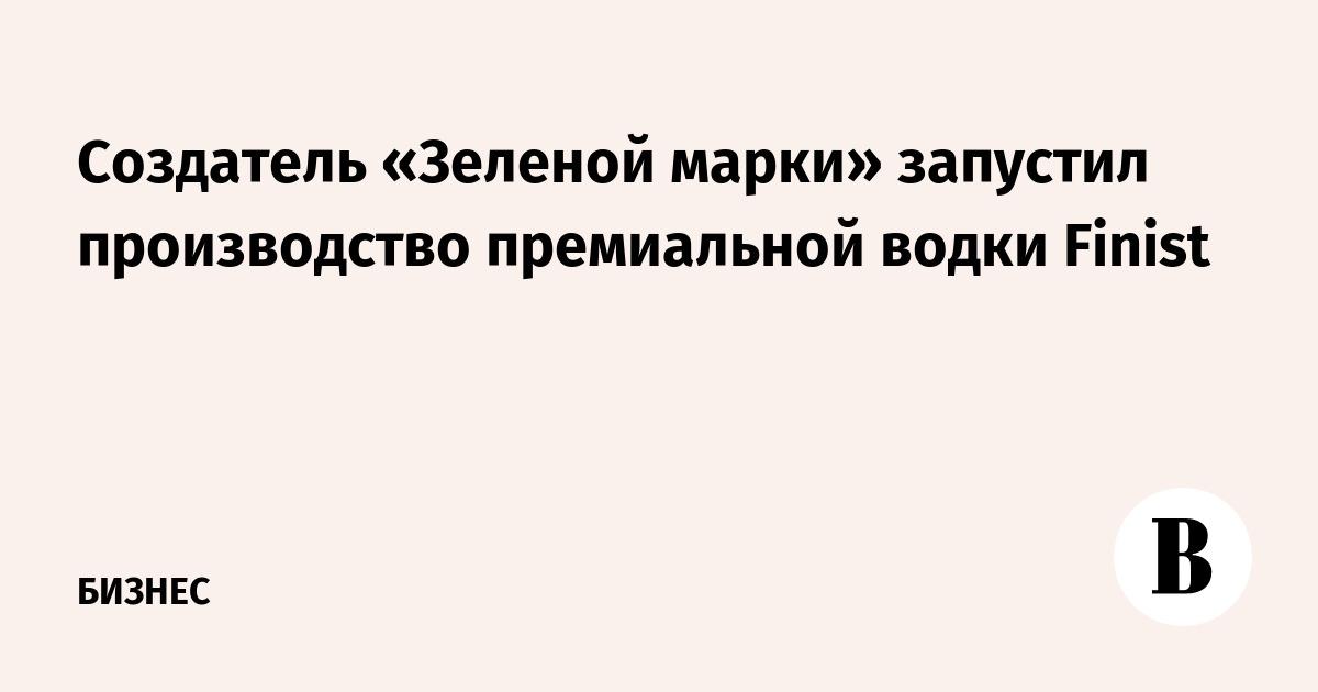 Создатель «Зеленой марки» запустил производство премиальной водки Finist