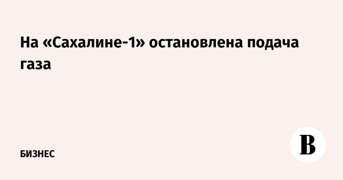 На «Сахалине-1» остановлена подача газа