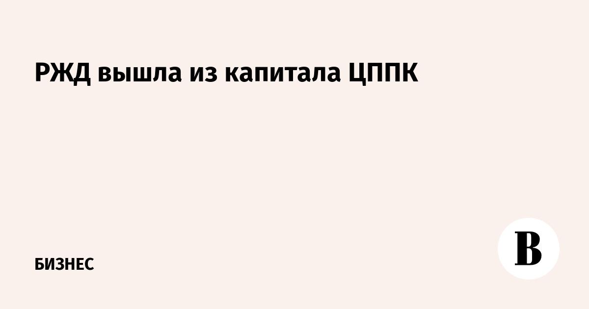 РЖД вышла из капитала ЦППК