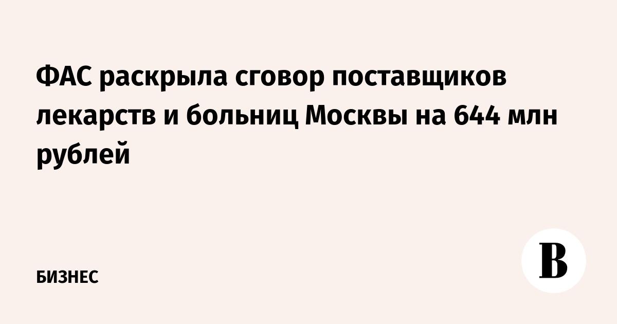 ФАС раскрыла сговор поставщиков лекарств и больниц Москвы на 644 млн рублей