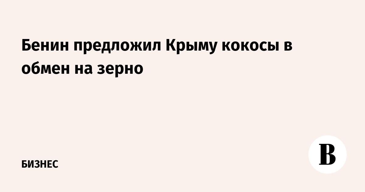 Бенин предложил Крыму кокосы в обмен на зерно