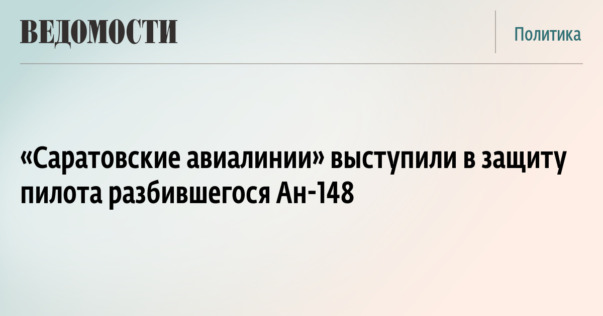 «Саратовские авиалинии» выступили в защиту пилота разбившегося Ан-148
