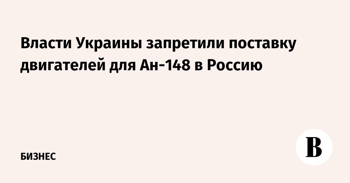 Власти Украины запретили поставку двигателей для Ан-148 в Россию