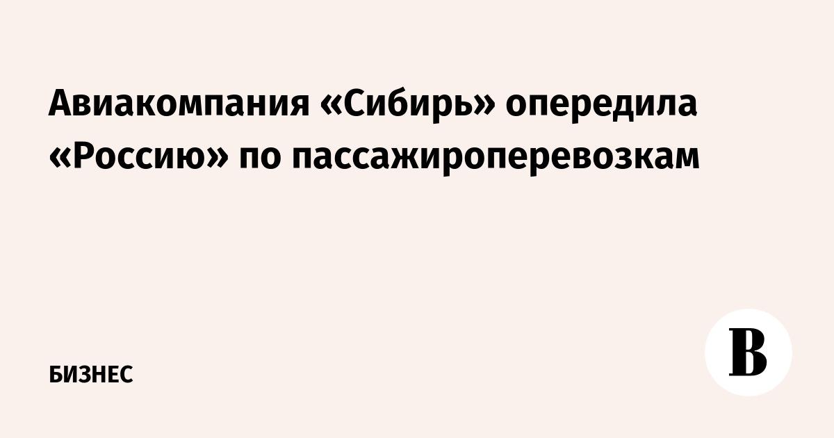 Авиакомпания «Сибирь» опередила «Россию» по пассажироперевозкам